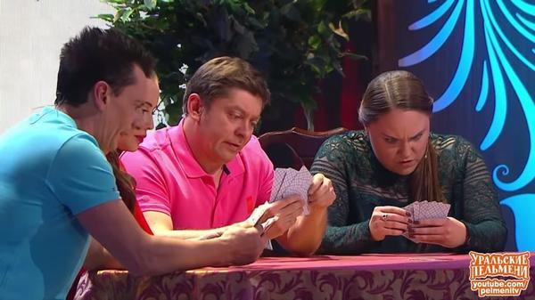 Уральские пельмени игра приколов играют в карты играть в флеш игры карты онлайн бесплатно на русском языке